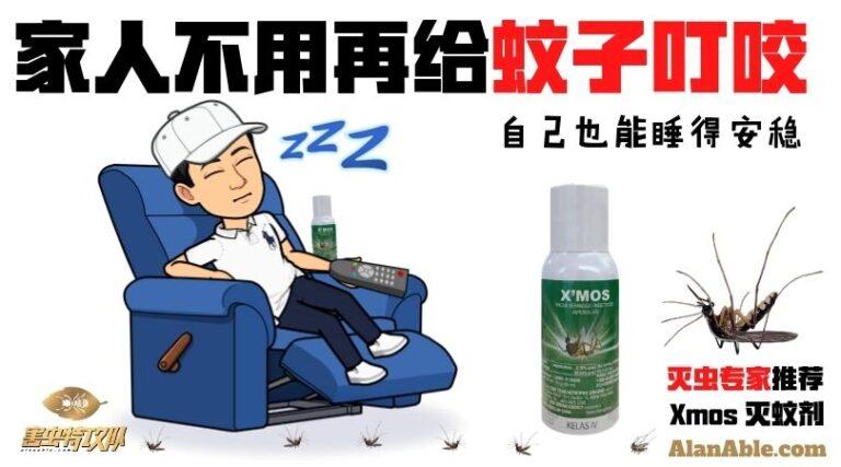 xmos mosquito repellent xmos mini aerosol