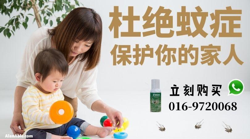 xmos mini aerosol  xmos mosquito  repellent xmos mosquito spray kill mosquito 消灭蚊子