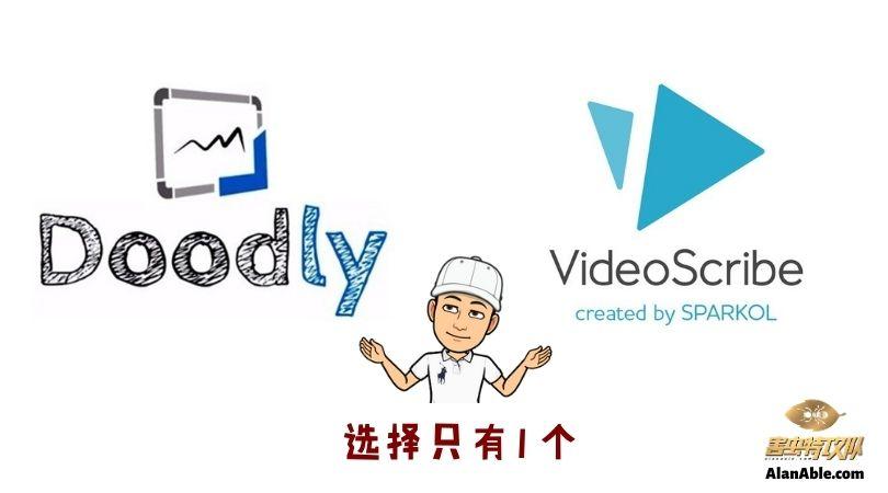 Doodly-vs-VideoScribe 手绘影片软件