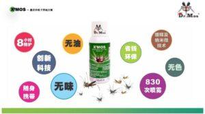 X'Mos Mini Mosquitos Aerosol Repellent Xmos Mosquitos Repellent