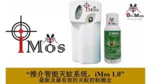 iMos Intelligent Mosquito Killer System 智能灭蚊系统 X'Mos Mini Mosquitos Aerosol Repellent Xmos Mosquitos Repellent
